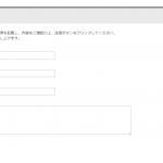 Wordpressお問い合わせフォーム(確認画面付)MW WP Formの使い方詳細