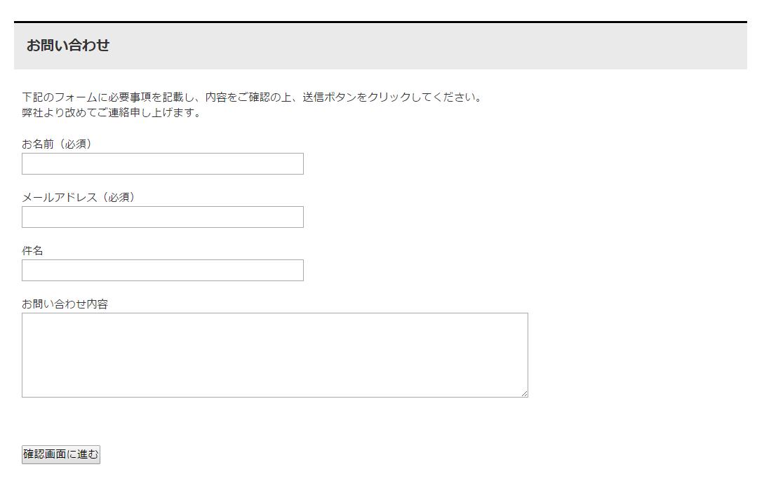 MW WP Form お問い合わせフォーム