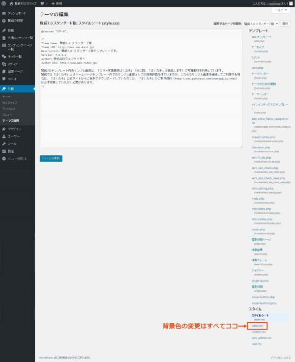 WordPress×賢威 base.css