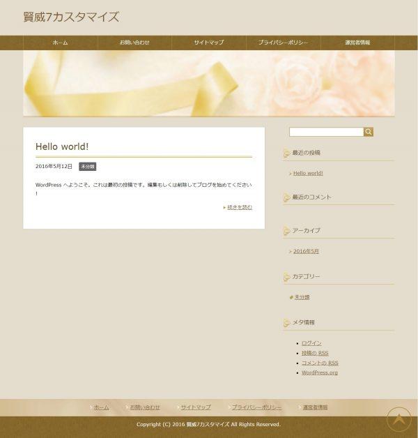 賢威7 サイト全体の背景色 変更